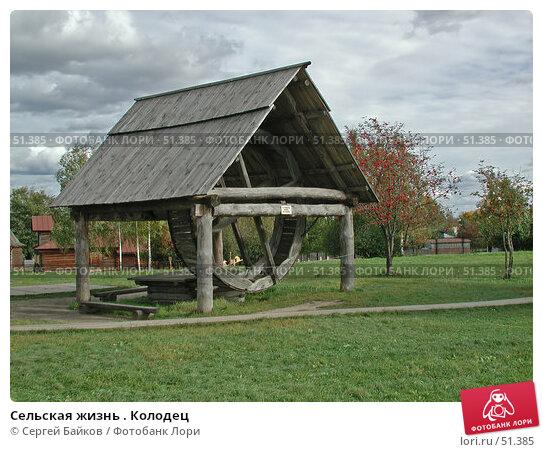 Купить «Сельская жизнь . Колодец», фото № 51385, снято 21 сентября 2003 г. (c) Сергей Байков / Фотобанк Лори