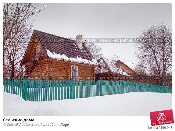 Сельские дома, фото № 199945, снято 9 февраля 2008 г. (c) Сергей Лаврентьев / Фотобанк Лори