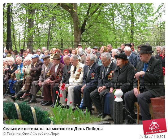 Сельские ветераны на митинге в День Победы, эксклюзивное фото № 110301, снято 9 мая 2006 г. (c) Татьяна Юни / Фотобанк Лори