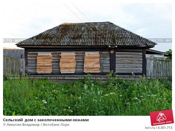 Сельский  дом с заколоченными окнами (2012 год). Стоковое фото, фотограф Никитин Владимир / Фотобанк Лори