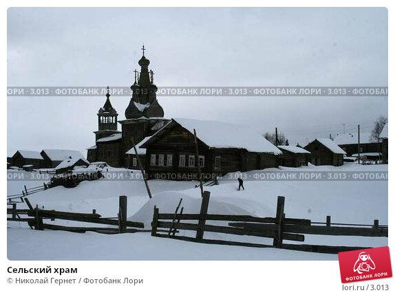 Сельский храм, фото № 3013, снято 28 марта 2006 г. (c) Николай Гернет / Фотобанк Лори