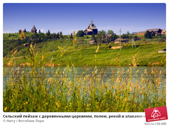 Сельский пейзаж с деревянными церквями, полем, рекой и злаками на переднем плане, фото № 69945, снято 1 июля 2007 г. (c) Harry / Фотобанк Лори