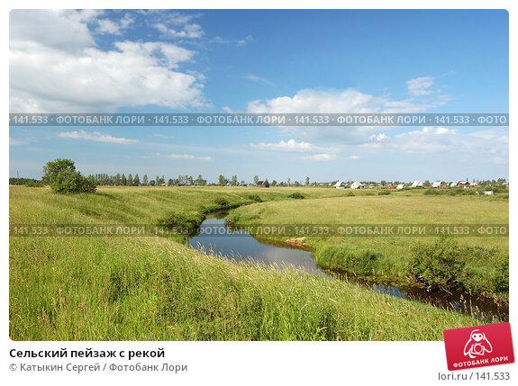 Купить «Сельский пейзаж с рекой», фото № 141533, снято 24 июня 2007 г. (c) Катыкин Сергей / Фотобанк Лори