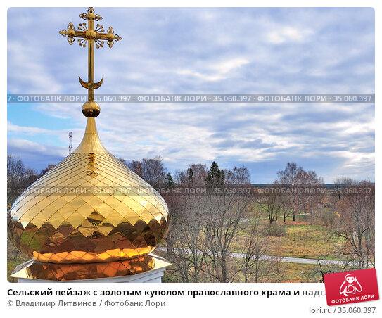 Сельский пейзаж с золотым куполом православного храма и надглавным крестом. Стоковое фото, фотограф Владимир Литвинов / Фотобанк Лори