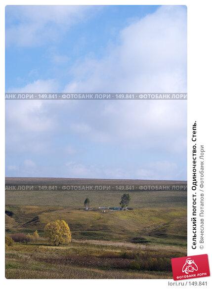 Сельский погост. Одиночество. Степь., фото № 149841, снято 1 октября 2006 г. (c) Вячеслав Потапов / Фотобанк Лори