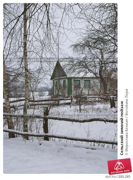 Купить «Сельский зимний пейзаж», фото № 200285, снято 24 ноября 2017 г. (c) Мирослава Безман / Фотобанк Лори