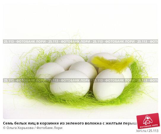 Семь белых яиц в корзинке из зеленого волокна с желтым перышком, фото № 25113, снято 20 марта 2007 г. (c) Ольга Хорькова / Фотобанк Лори
