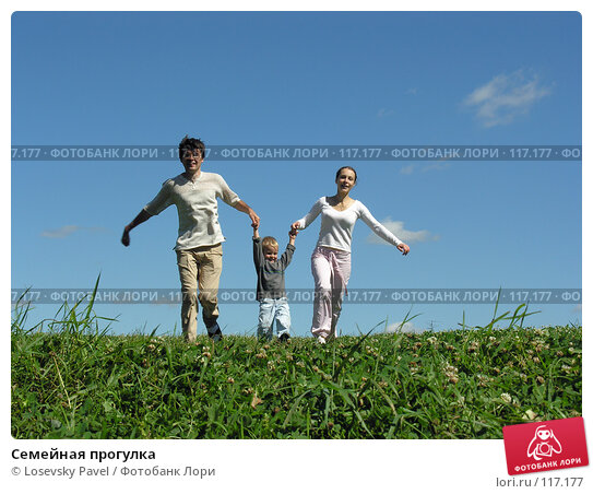 Семейная прогулка, фото № 117177, снято 18 августа 2005 г. (c) Losevsky Pavel / Фотобанк Лори