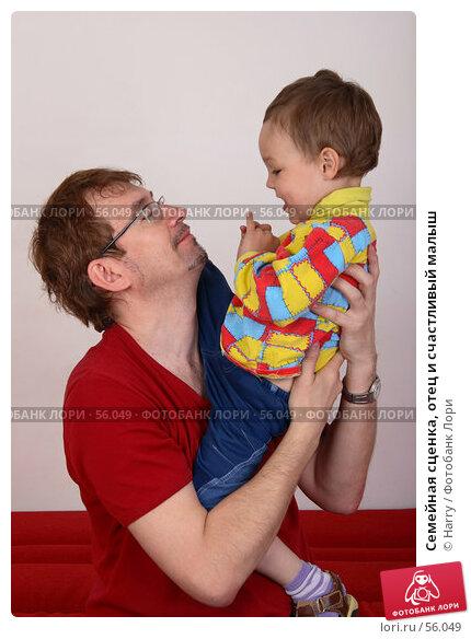 Семейная сценка, отец и счастливый малыш, фото № 56049, снято 4 июня 2007 г. (c) Harry / Фотобанк Лори