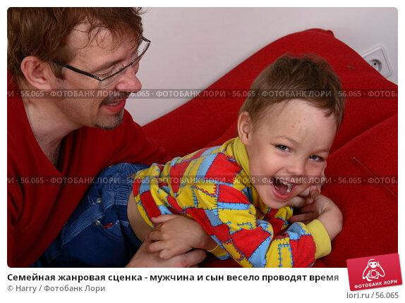 Семейная жанровая сценка - мужчина и сын весело проводят время, фото № 56065, снято 4 июня 2007 г. (c) Harry / Фотобанк Лори