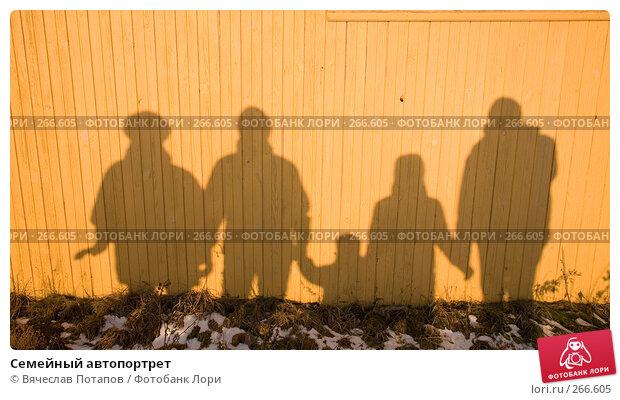 Семейный автопортрет, фото № 266605, снято 1 января 2008 г. (c) Вячеслав Потапов / Фотобанк Лори