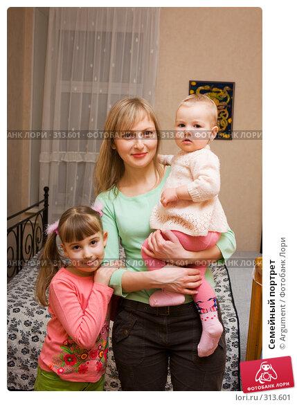 Семейный портрет, фото № 313601, снято 2 марта 2008 г. (c) Argument / Фотобанк Лори