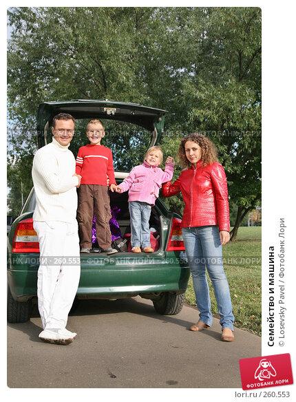 Купить «Семейство и машина», фото № 260553, снято 26 апреля 2018 г. (c) Losevsky Pavel / Фотобанк Лори