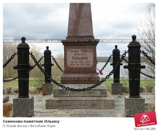 Семеново памятник Ильину, фото № 44289, снято 8 мая 2007 г. (c) Осиев Антон / Фотобанк Лори