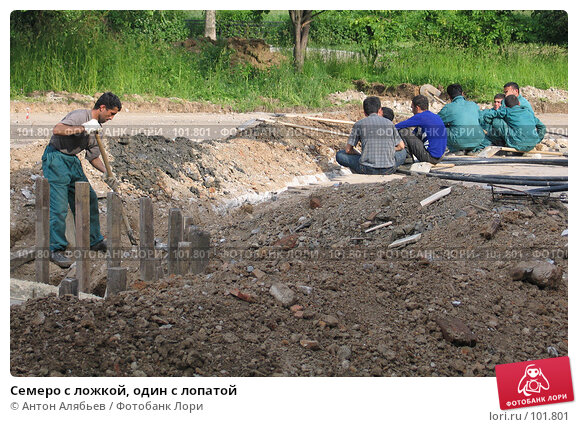 Семеро с ложкой, один с лопатой, фото № 101801, снято 24 июня 2004 г. (c) Антон Алябьев / Фотобанк Лори