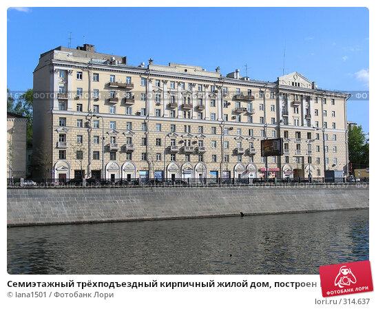 Семиэтажный трёхподъездный кирпичный жилой дом, построен в 1947 году. Саввинская набережная, 19 строение 1б. Район Хамовники. Москва, эксклюзивное фото № 314637, снято 27 апреля 2008 г. (c) lana1501 / Фотобанк Лори