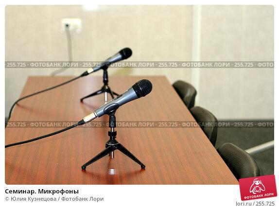 Семинар. Микрофоны, фото № 255725, снято 17 апреля 2008 г. (c) Юлия Кузнецова / Фотобанк Лори