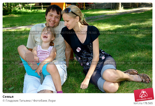 Семья, фото № 78565, снято 13 августа 2007 г. (c) Гладских Татьяна / Фотобанк Лори