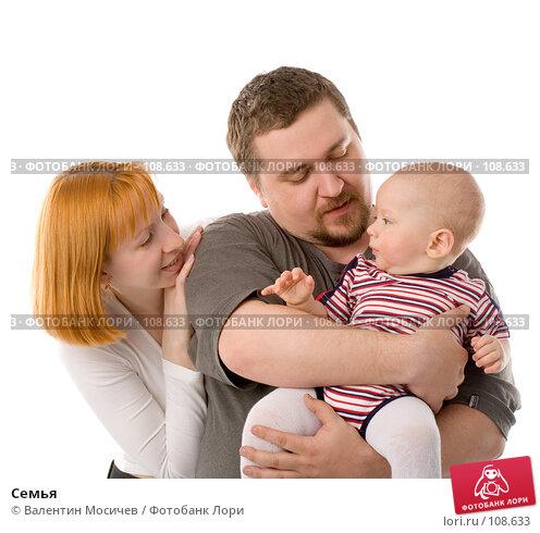 Семья, фото № 108633, снято 8 мая 2007 г. (c) Валентин Мосичев / Фотобанк Лори