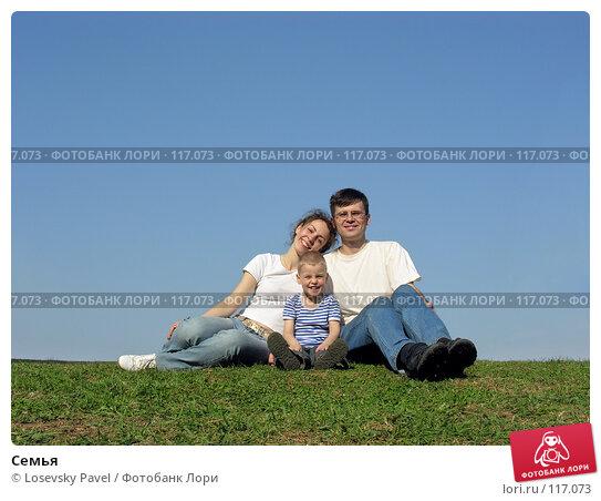 Семья, фото № 117073, снято 4 мая 2006 г. (c) Losevsky Pavel / Фотобанк Лори