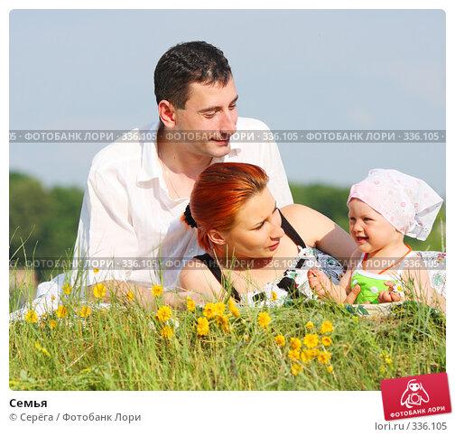 Семья, фото № 336105, снято 21 июня 2008 г. (c) Серёга / Фотобанк Лори