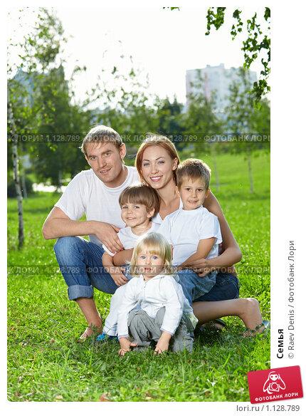 Купить «Семья», фото № 1128789, снято 11 сентября 2009 г. (c) Raev Denis / Фотобанк Лори