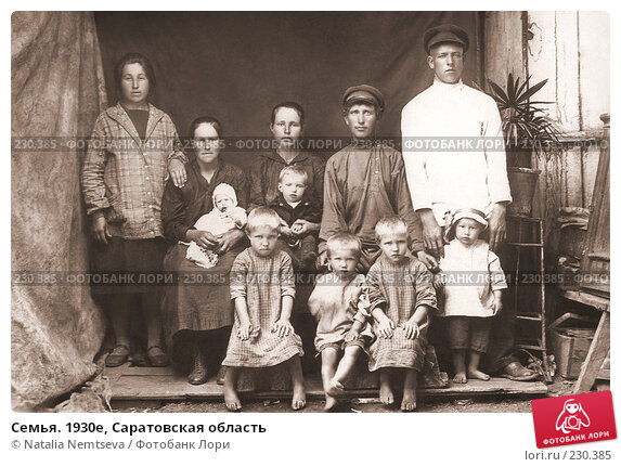 Семья. 1930е, Саратовская область, фото № 230385, снято 11 декабря 2016 г. (c) Natalia Nemtseva / Фотобанк Лори