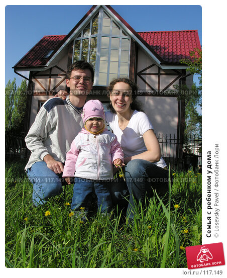 Купить «Семья c ребенком у дома», фото № 117149, снято 20 мая 2006 г. (c) Losevsky Pavel / Фотобанк Лори