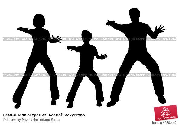 Купить «Семья. Иллюстрация. Боевой искусство.», иллюстрация № 250449 (c) Losevsky Pavel / Фотобанк Лори
