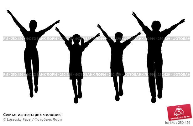 Семья из четырех человек, иллюстрация № 250429 (c) Losevsky Pavel / Фотобанк Лори