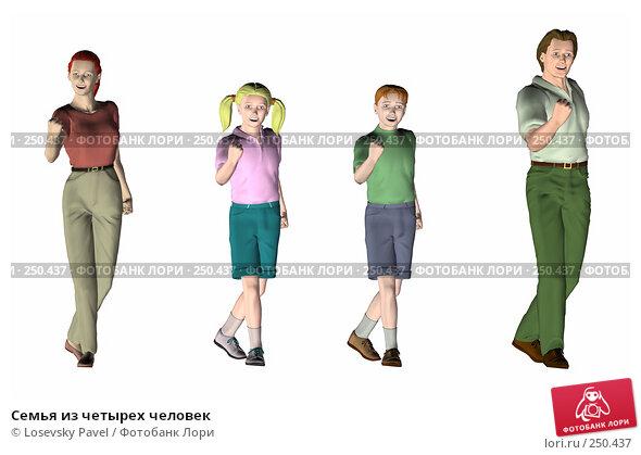Купить «Семья из четырех человек», иллюстрация № 250437 (c) Losevsky Pavel / Фотобанк Лори