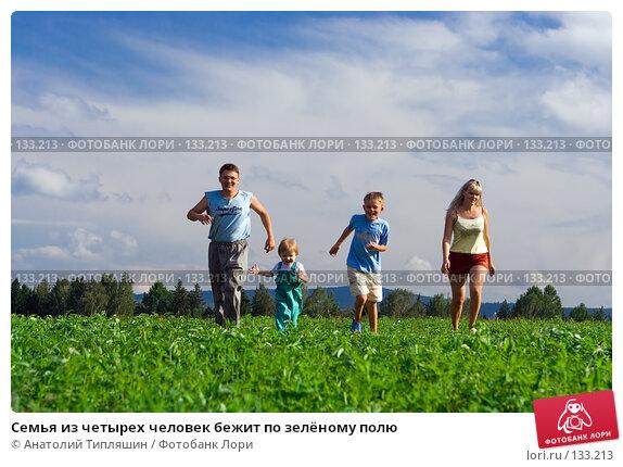 Семья из четырех человек бежит по зелёному полю, фото № 133213, снято 4 августа 2007 г. (c) Анатолий Типляшин / Фотобанк Лори
