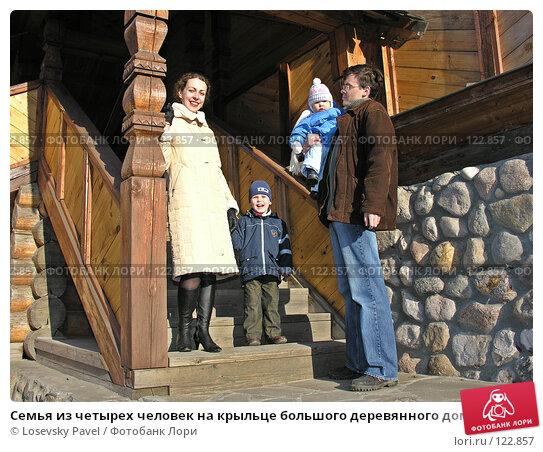 Семья из четырех человек на крыльце большого деревянного дома, фото № 122857, снято 5 ноября 2005 г. (c) Losevsky Pavel / Фотобанк Лори