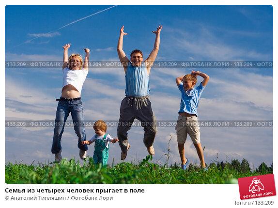 Купить «Семья из четырех человек прыгает в поле», фото № 133209, снято 4 августа 2007 г. (c) Анатолий Типляшин / Фотобанк Лори