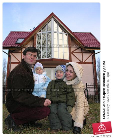 Семья из четырех человек у дома, фото № 122933, снято 19 ноября 2005 г. (c) Losevsky Pavel / Фотобанк Лори