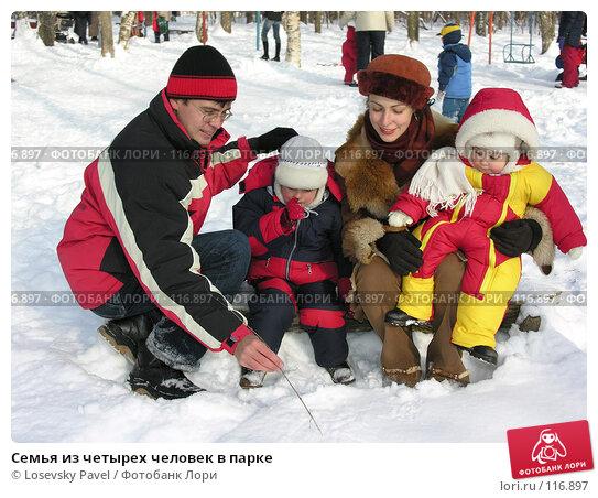 Семья из четырех человек в парке, фото № 116897, снято 18 февраля 2006 г. (c) Losevsky Pavel / Фотобанк Лори