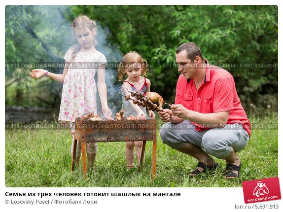 Купить «Семья из трех человек готовит шашлык на мангале», фото № 5691913, снято 2 июня 2013 г. (c) Losevsky Pavel / Фотобанк Лори