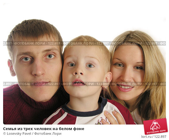 Семья из трех человек на белом фоне, фото № 122897, снято 13 ноября 2005 г. (c) Losevsky Pavel / Фотобанк Лори