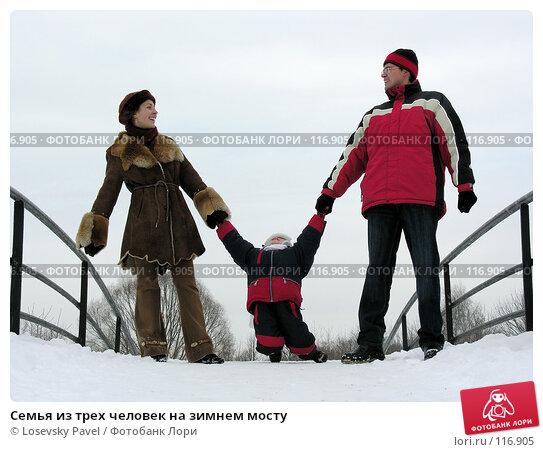 Купить «Семья из трех человек на зимнем мосту», фото № 116905, снято 19 февраля 2006 г. (c) Losevsky Pavel / Фотобанк Лори