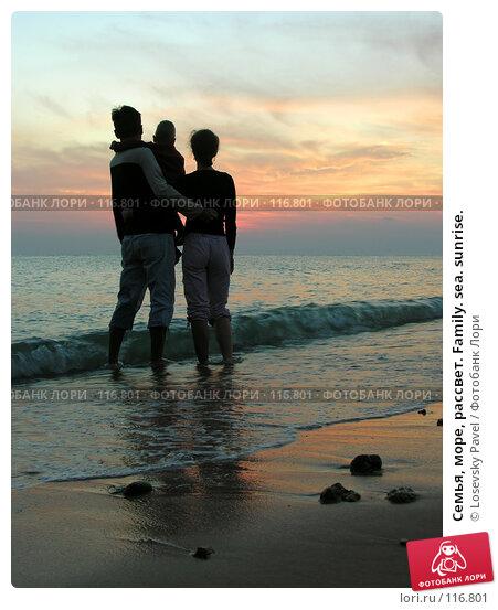 Семья, море, рассвет. Family. sea. sunrise., фото № 116801, снято 8 января 2006 г. (c) Losevsky Pavel / Фотобанк Лори