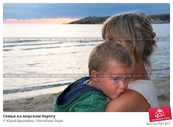 Купить «Семья на морском берегу», фото № 541617, снято 17 июля 2008 г. (c) Юрий Брыкайло / Фотобанк Лори