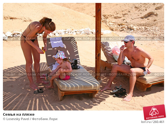 Семья на пляже, фото № 260461, снято 17 мая 2007 г. (c) Losevsky Pavel / Фотобанк Лори
