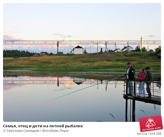 Семья, отец и дети на летней рыбалке, фото № 314109, снято 21 июля 2007 г. (c) Светлана Силецкая / Фотобанк Лори
