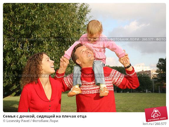 Купить «Семья с дочкой, сидящей на плечах отца», фото № 260577, снято 19 апреля 2018 г. (c) Losevsky Pavel / Фотобанк Лори