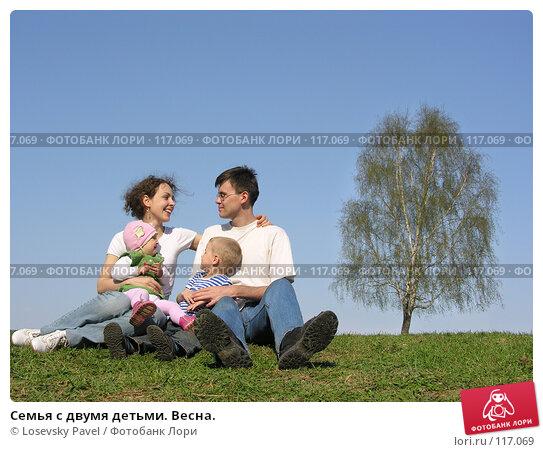Семья с двумя детьми. Весна., фото № 117069, снято 4 мая 2006 г. (c) Losevsky Pavel / Фотобанк Лори