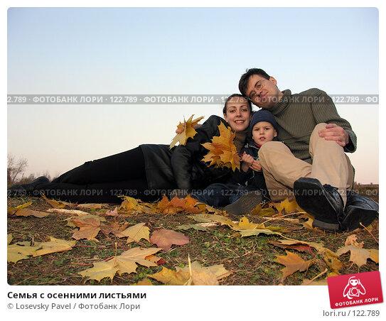 Семья с осенними листьями, фото № 122789, снято 13 октября 2005 г. (c) Losevsky Pavel / Фотобанк Лори