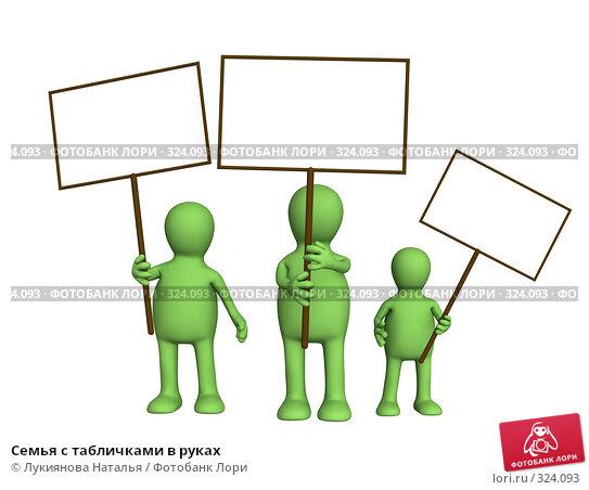 Семья с табличками в руках, иллюстрация № 324093 (c) Лукиянова Наталья / Фотобанк Лори