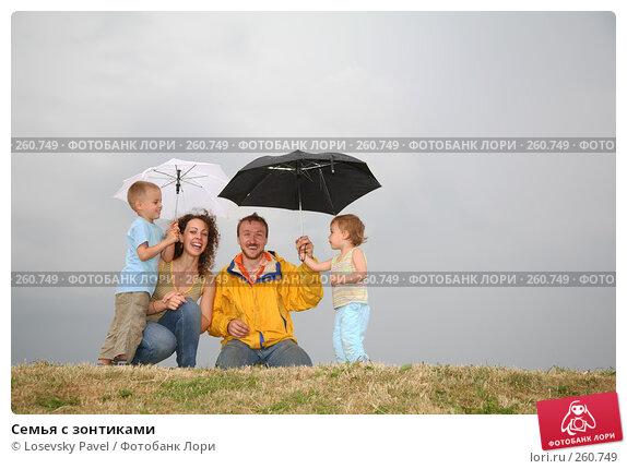 Семья с зонтиками, фото № 260749, снято 24 июля 2017 г. (c) Losevsky Pavel / Фотобанк Лори