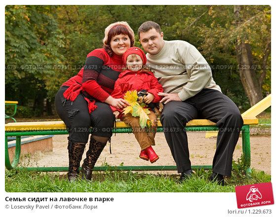 Купить «Семья сидит на лавочке в парке», фото № 1229673, снято 28 сентября 2009 г. (c) Losevsky Pavel / Фотобанк Лори
