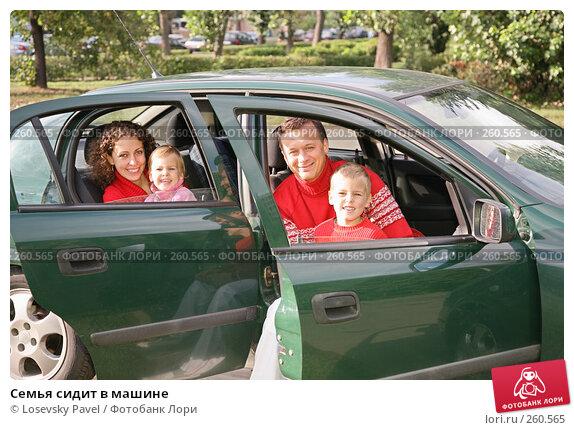 Семья сидит в машине, фото № 260565, снято 10 марта 2017 г. (c) Losevsky Pavel / Фотобанк Лори